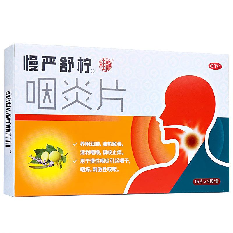 咽炎片糖衣