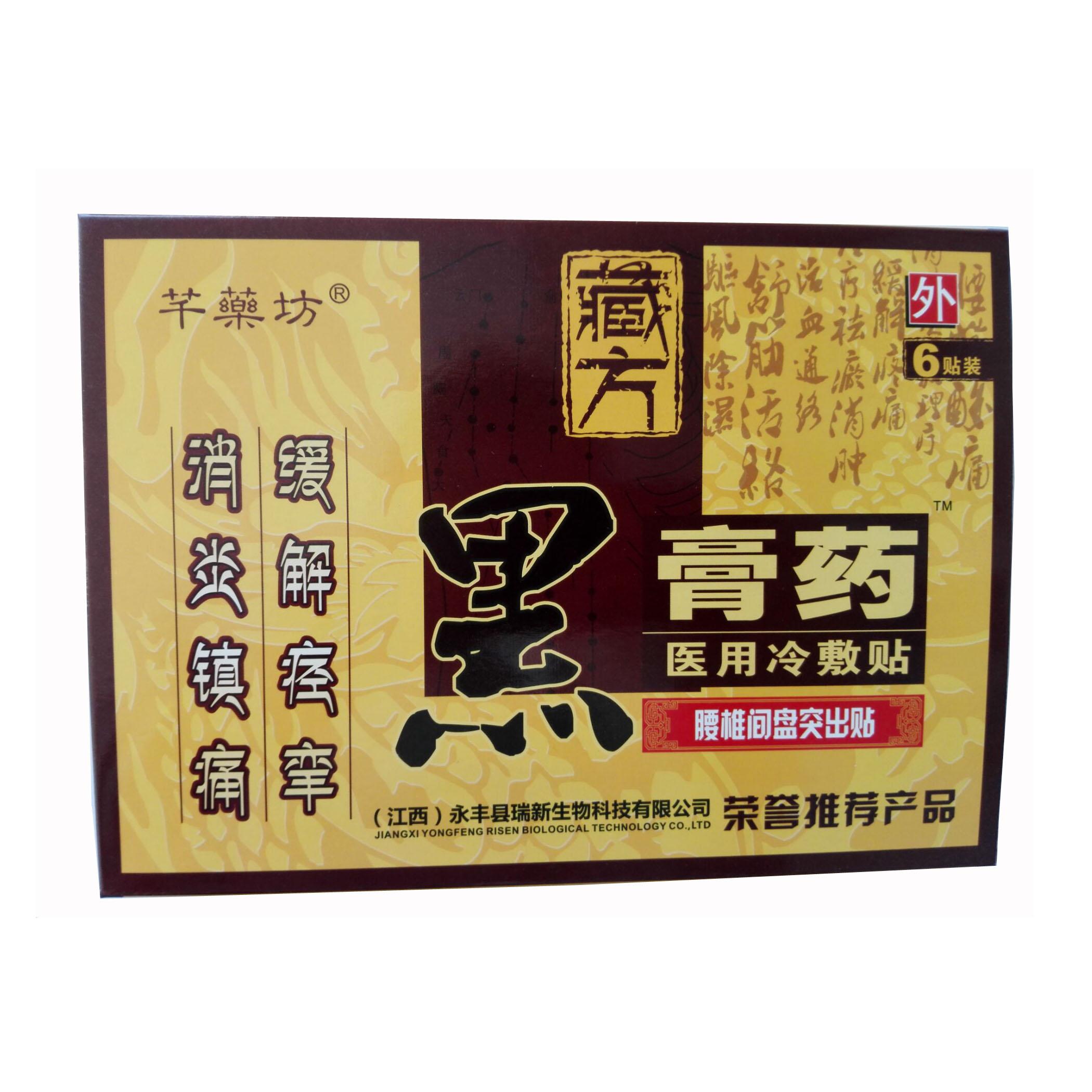【芊藥坊】藏方黑膏药医用冷敷贴(腰椎间盘突出贴)