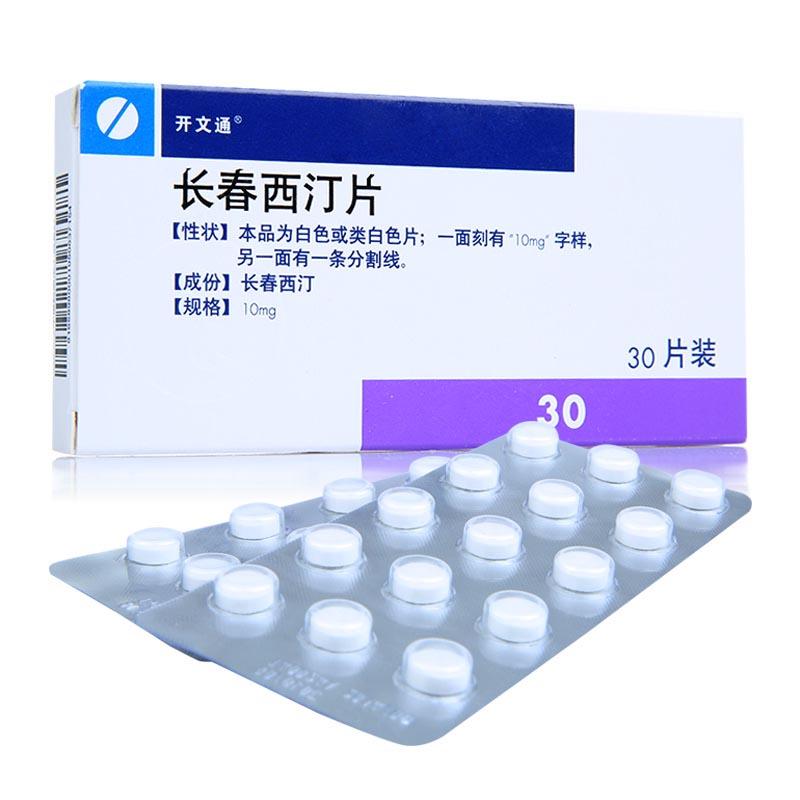 [开文通]长春西汀片