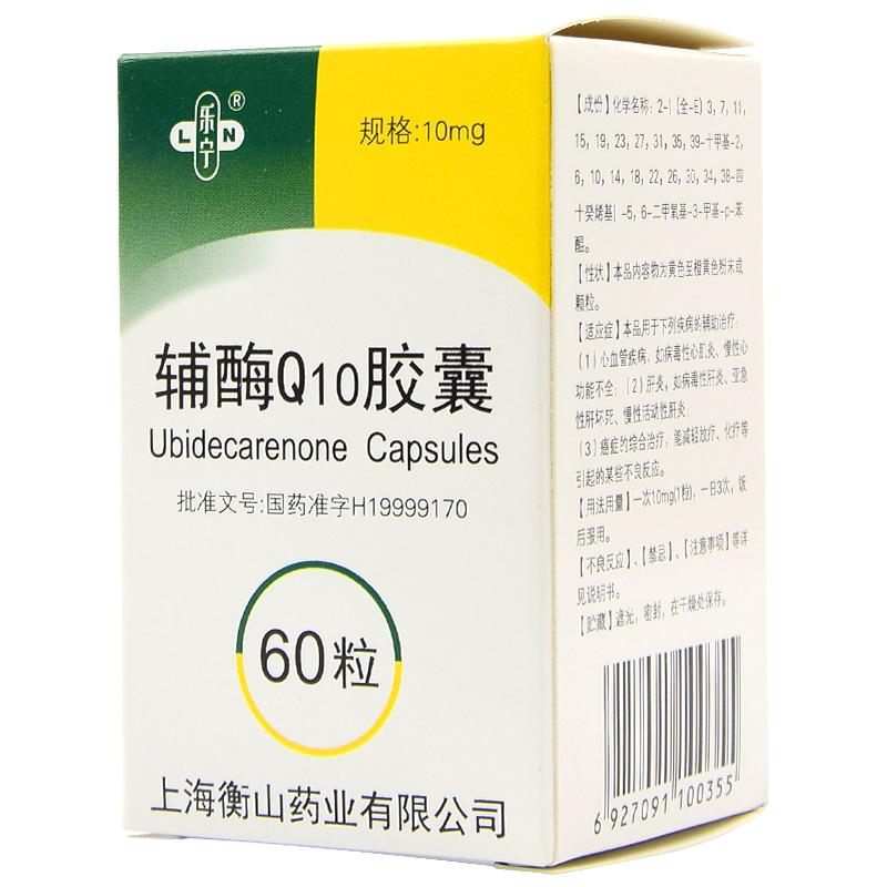 輔酶Q10膠囊