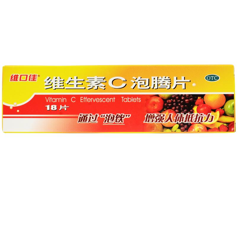 維生素C泡騰片