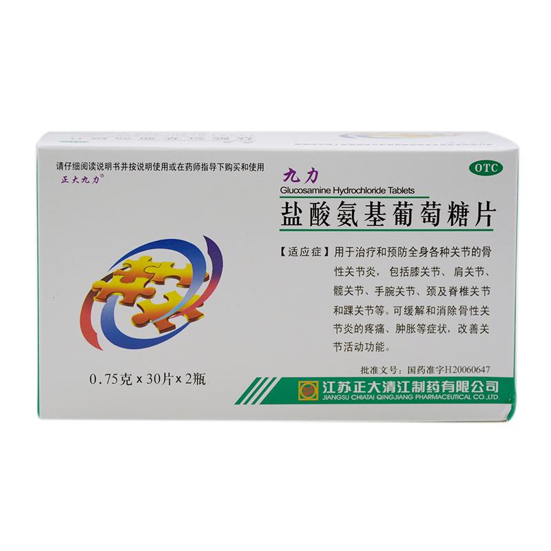 鹽酸氨基葡萄糖片