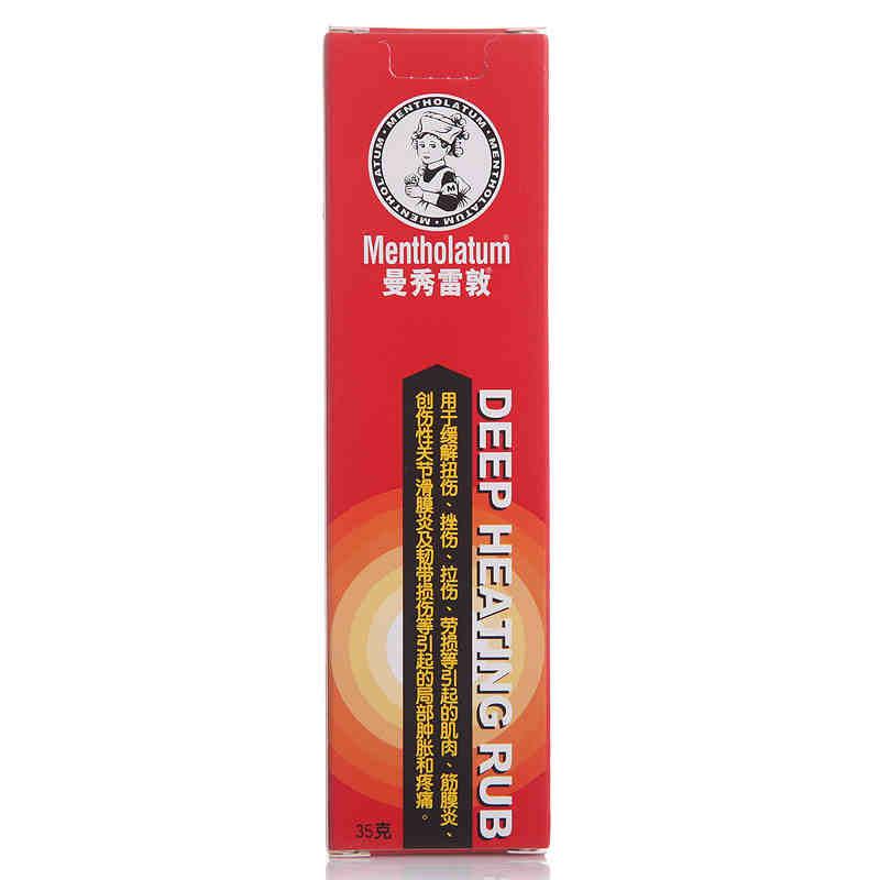 复方水杨酸甲酯乳膏
