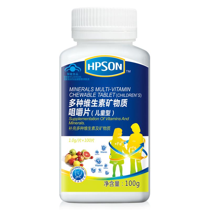 惠普生多種維生素礦物質咀嚼片(兒童型)