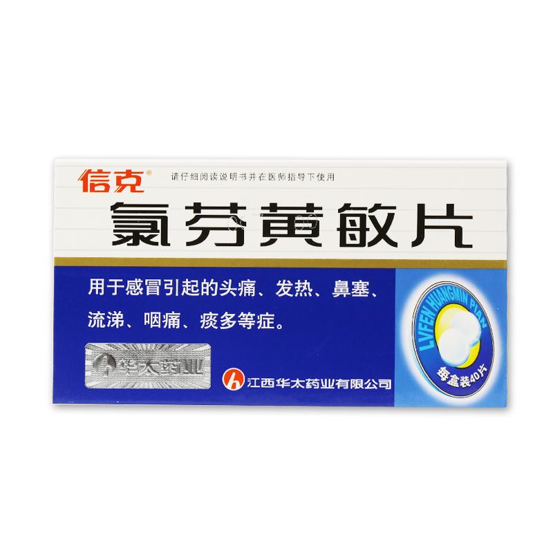 氯芬黄敏片