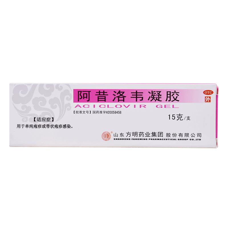阿昔洛韦凝胶