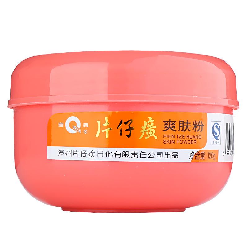 片仔癀 爽肤粉 120g