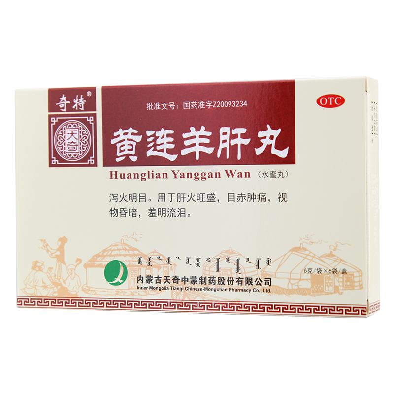 黃連羊肝丸(wan)
