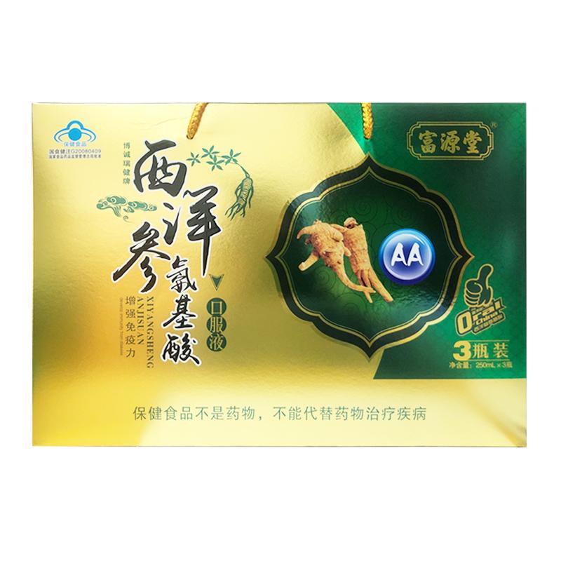 西洋参氨基酸口服液(绿色蓝帽
