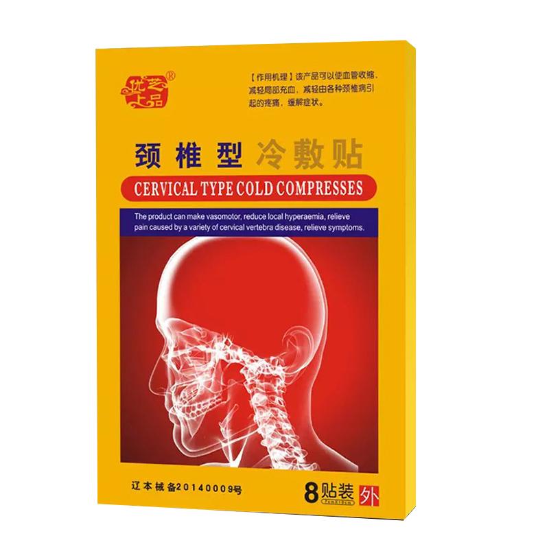 頸椎型冷敷貼