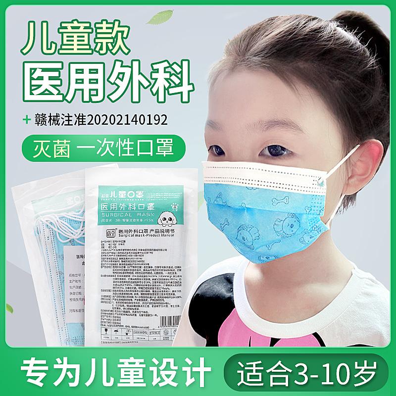 醫用外科兒童口罩