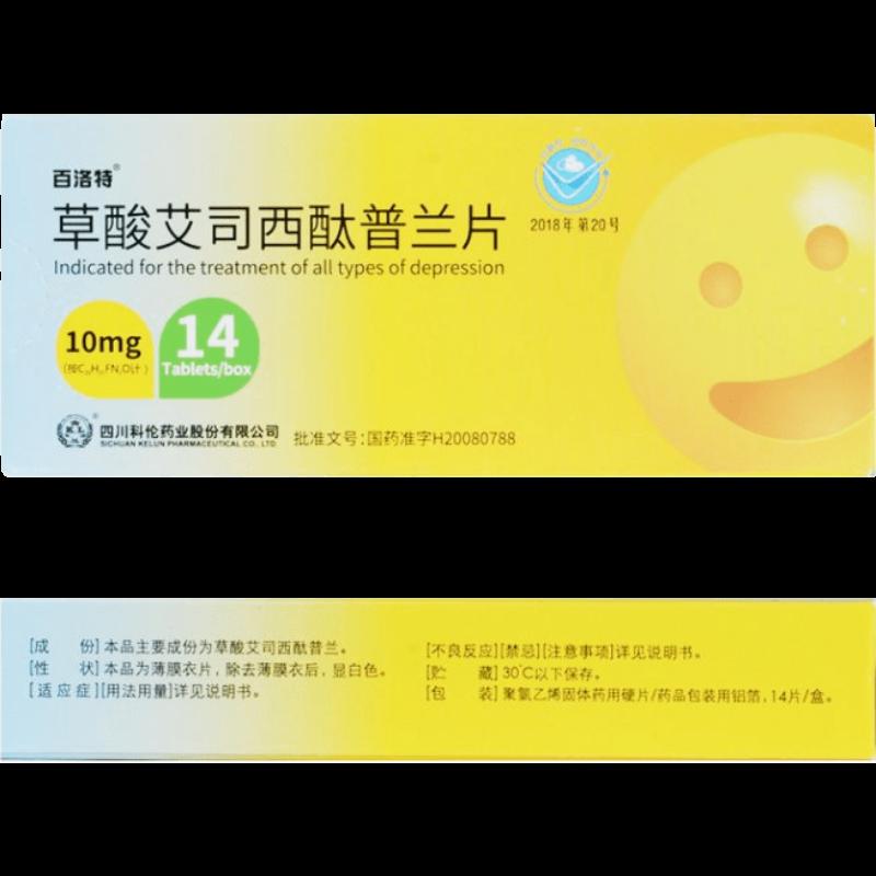 【百洛特】草酸艾司西酞普蘭片