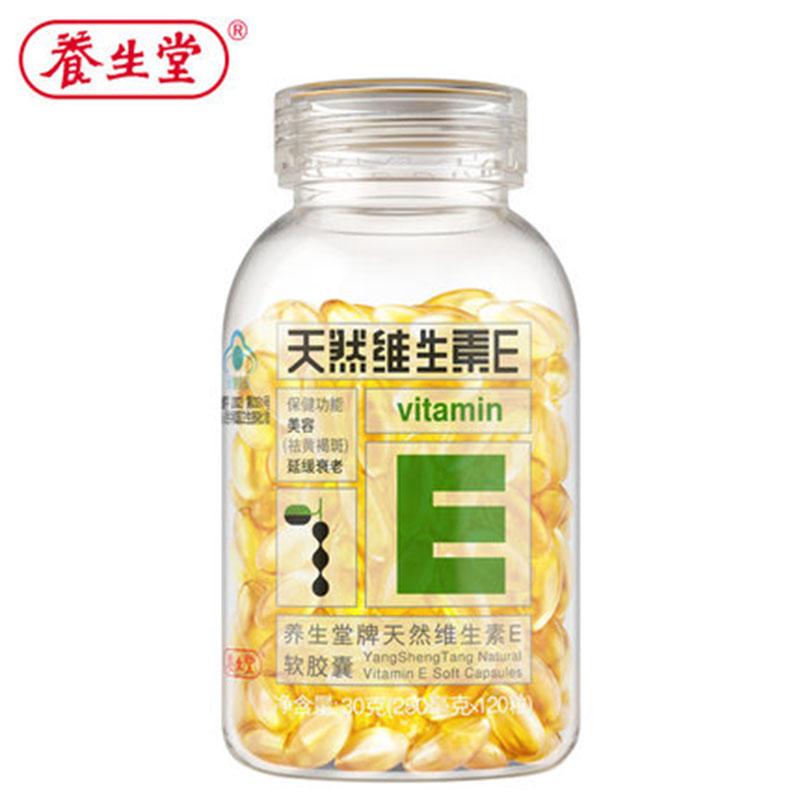 天然維生素E