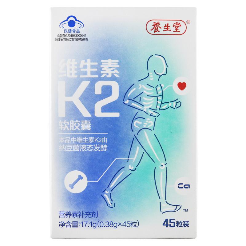 維生素K2軟膠囊