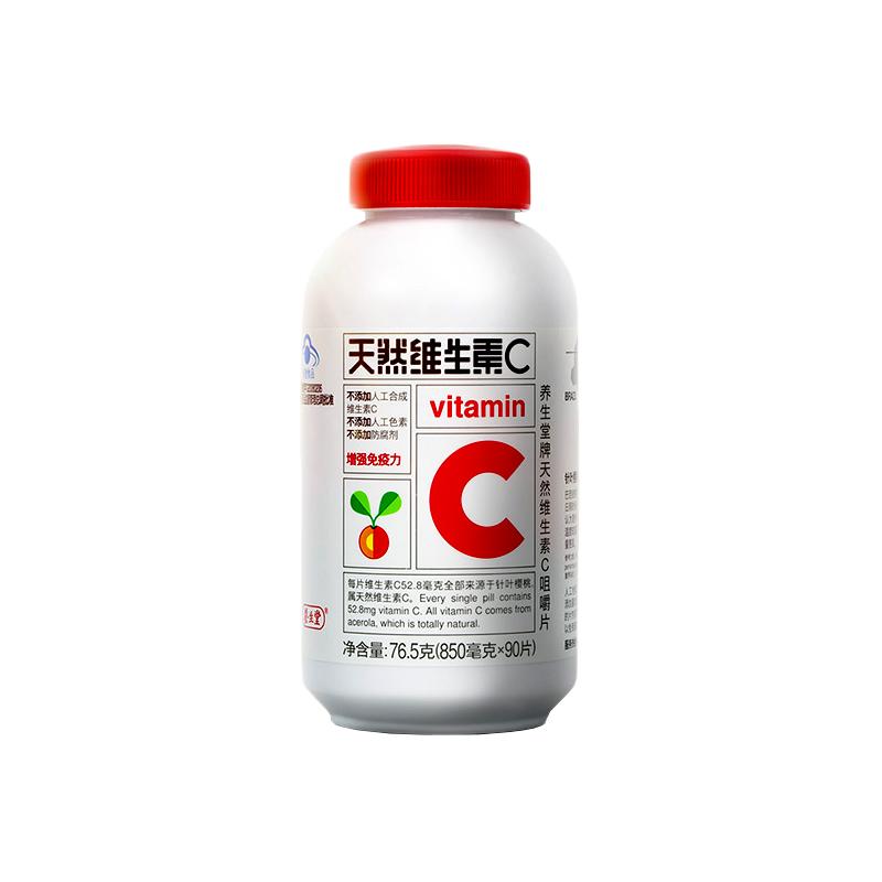 維生素C咀嚼片養生堂天然