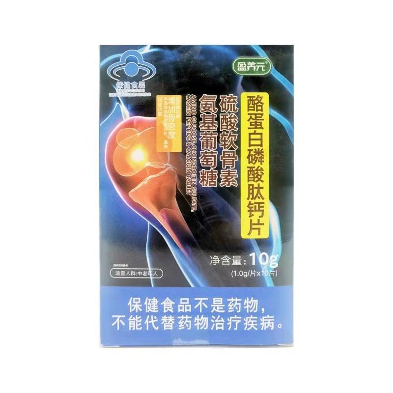 盈养元氨基葡萄糖硫酸软骨素酪蛋白磷酸肽钙片