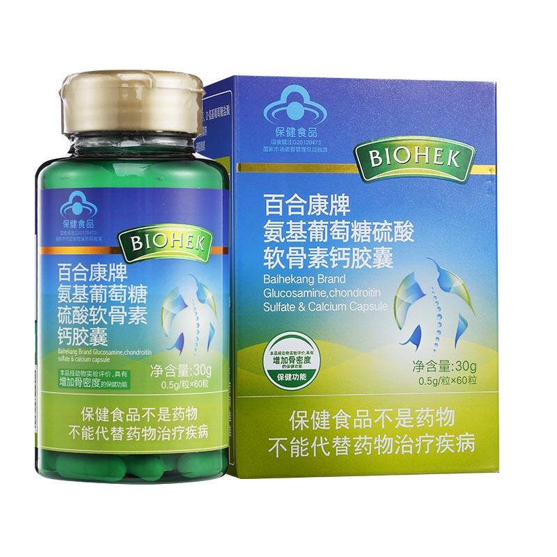 百合康牌氨基葡萄糖硫酸软骨素钙胶囊
