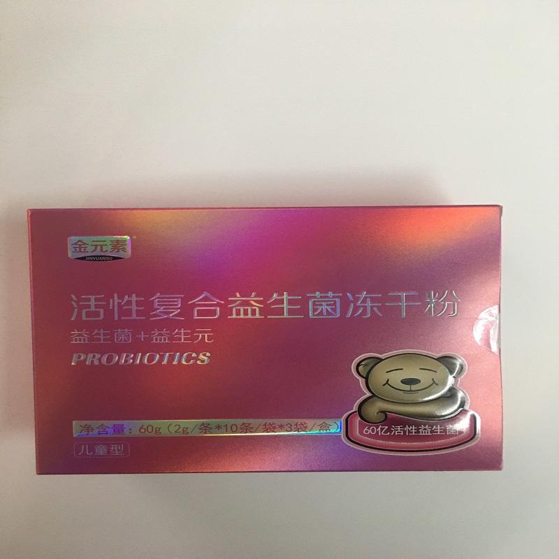 活性復合益生菌凍干粉