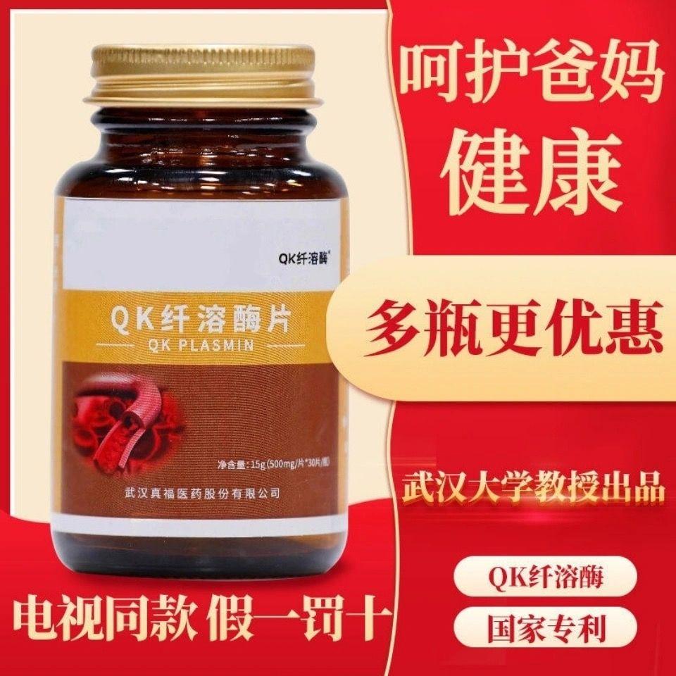 真福qk纖溶酶4倍日本納豆激酶靶向溶栓精華