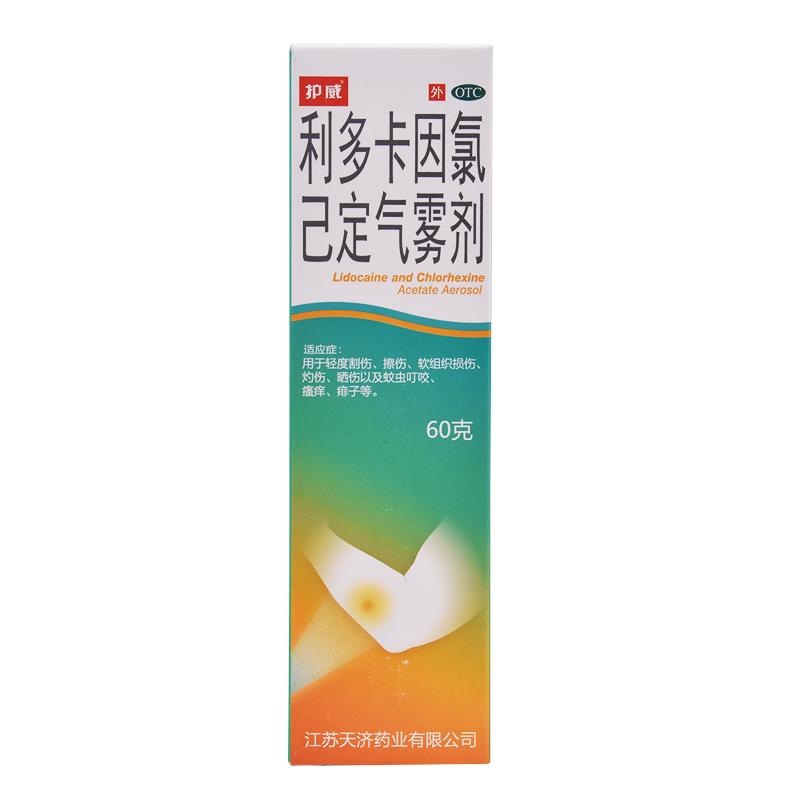 利多卡因氯己定氣霧劑