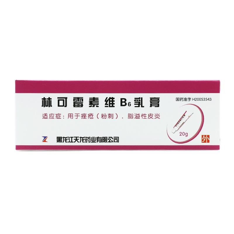 天龙 林可霉素维B6乳膏