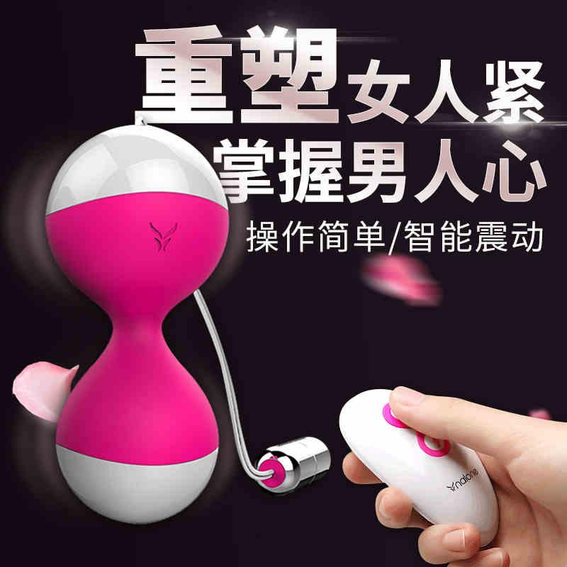 阴道哑铃无线遥控跳蛋 缩阴球乳夹 女用自慰器