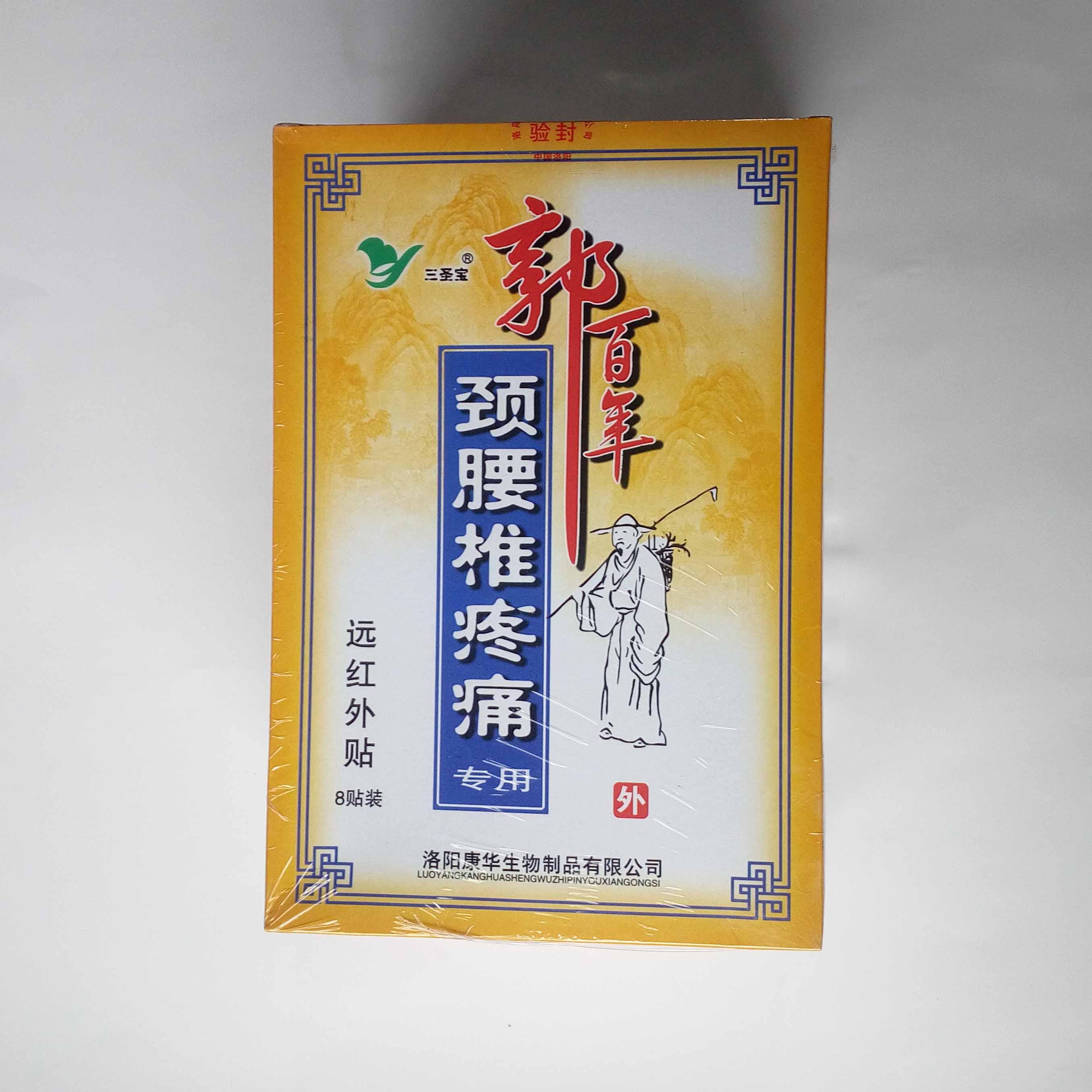 颈腰椎疼痛专用远红外贴(三圣宝郭百年)