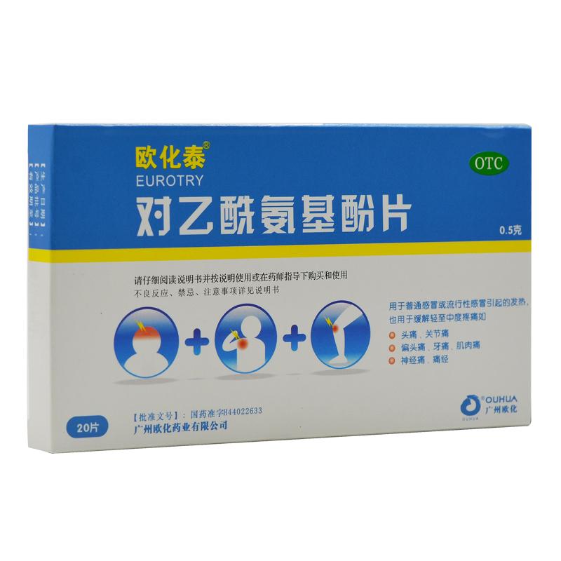 對乙酰氨基酚片歐化泰