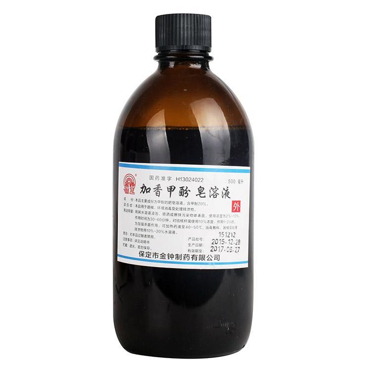 加香甲酚皂溶液