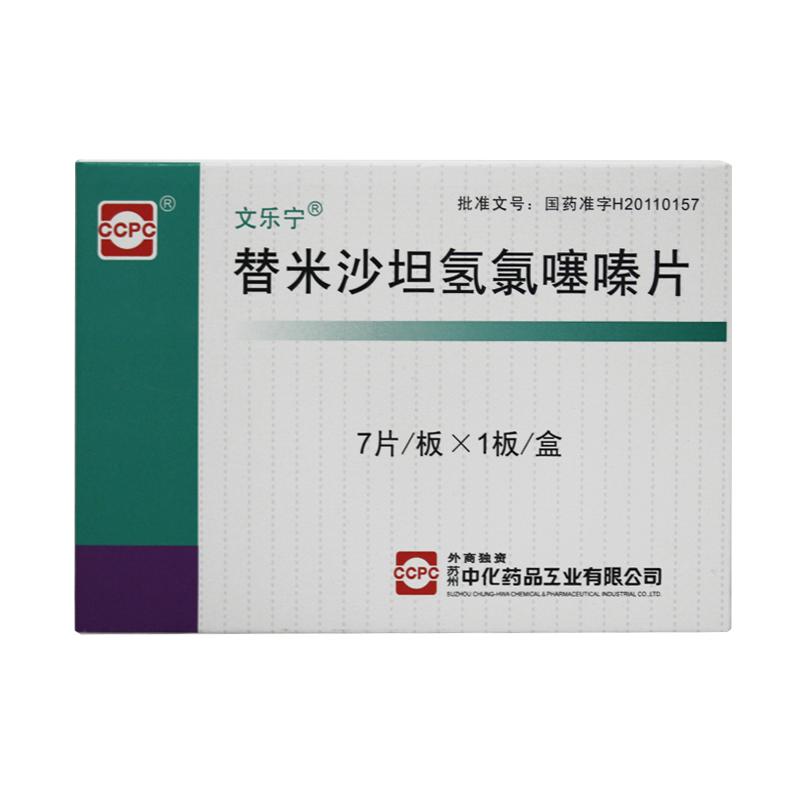 替米沙坦氢氯噻嗪片