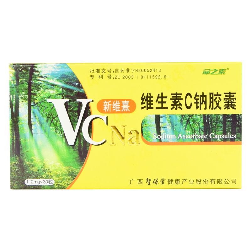 維生素C鈉膠囊