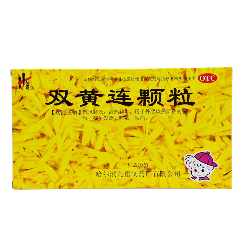 雙黃連顆粒