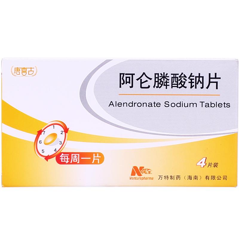 【萬全】阿侖膦酸鈉片