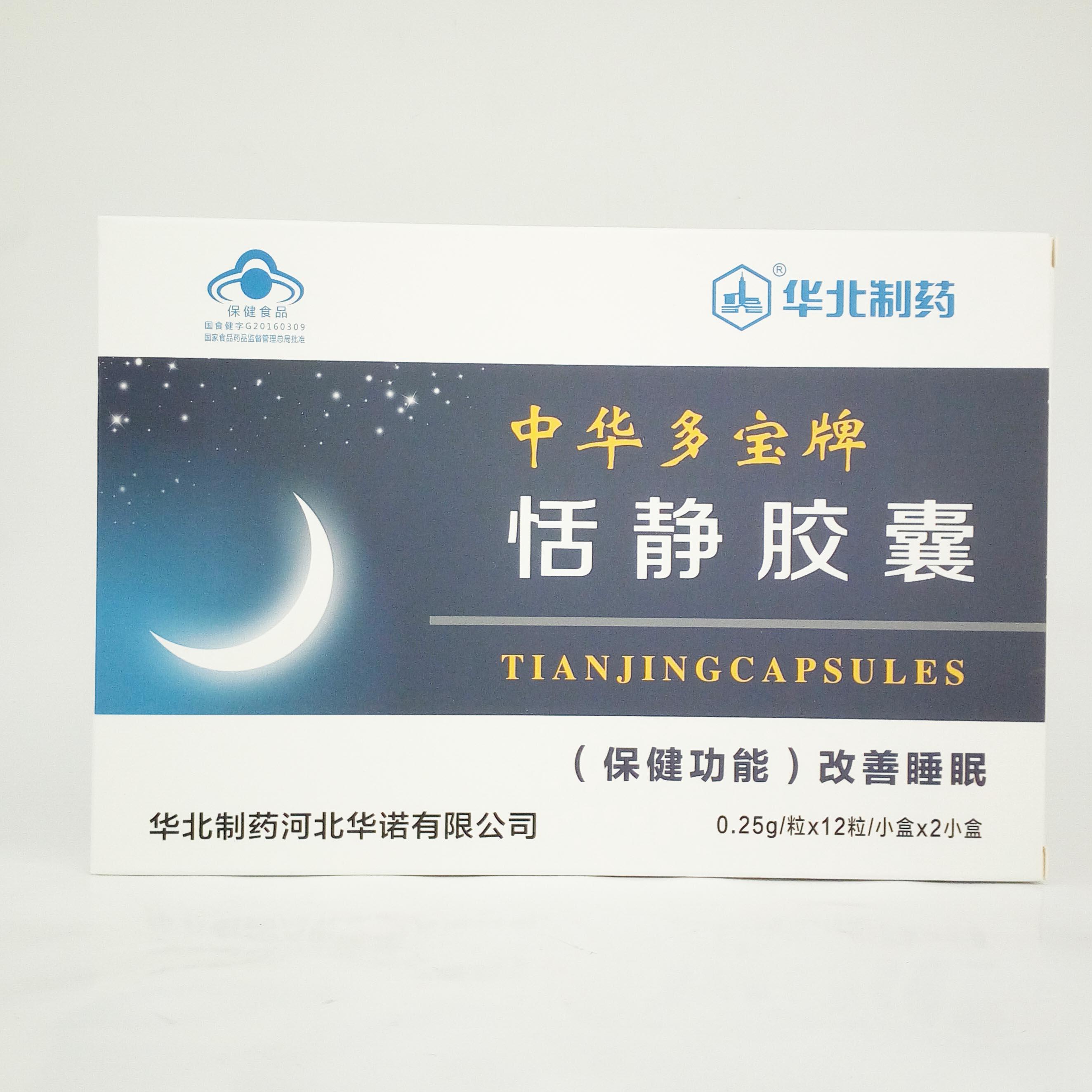 華北制藥中華多寶牌恬靜膠囊