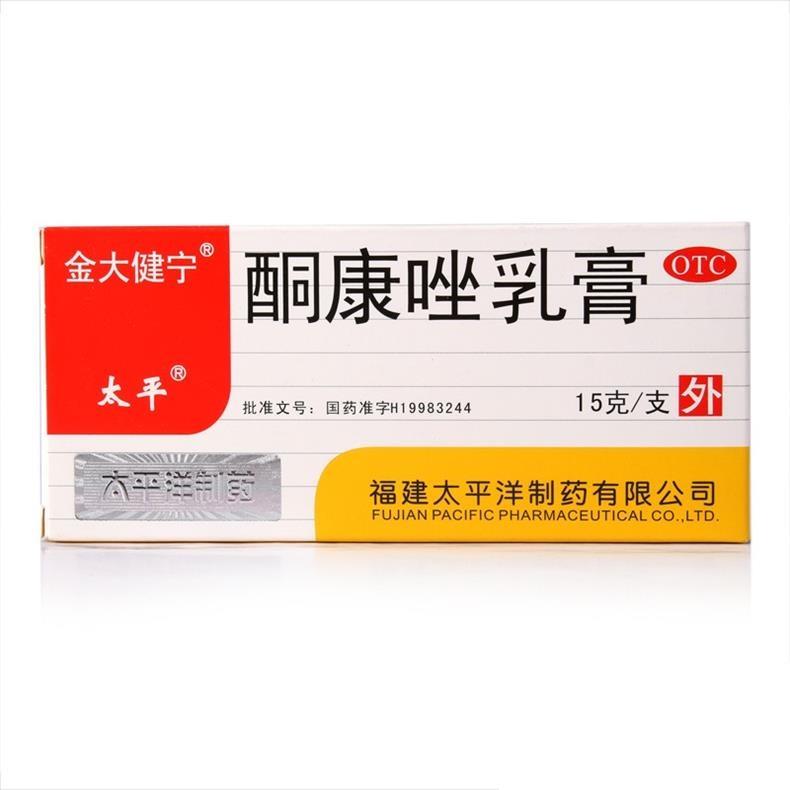 酮康唑乳膏