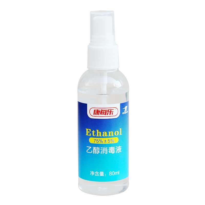 康每乐75%乙醇消毒液