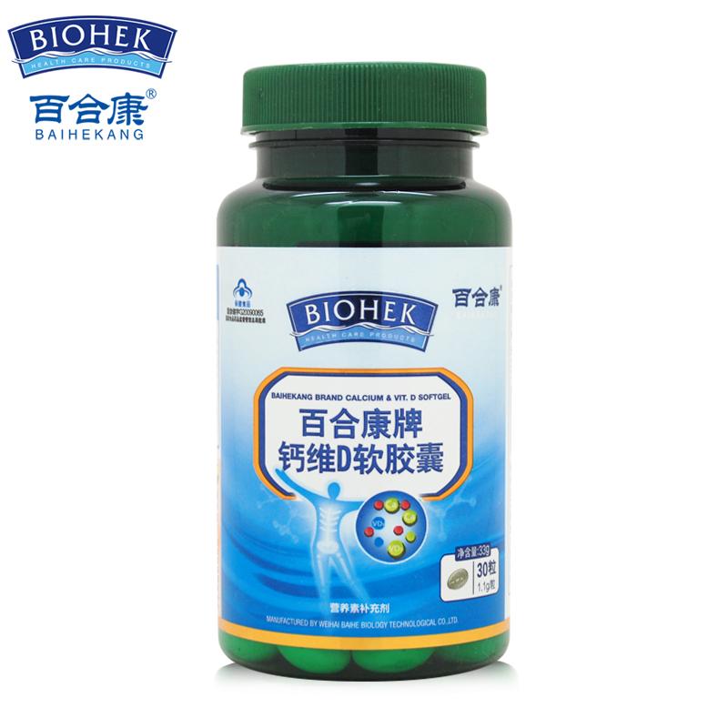 百合康钙维D软胶囊30粒