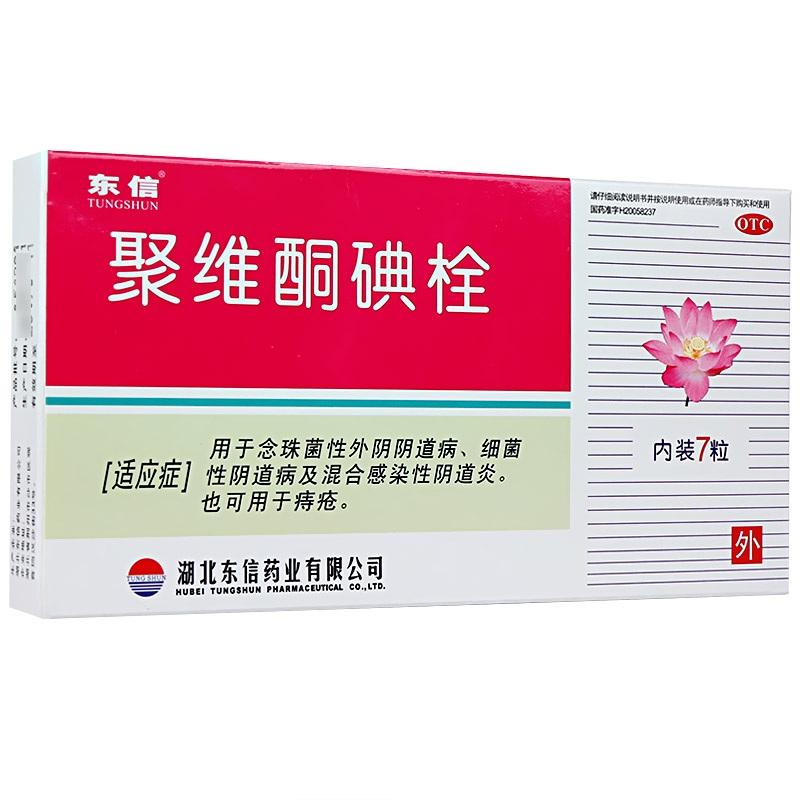 聚維酮碘栓