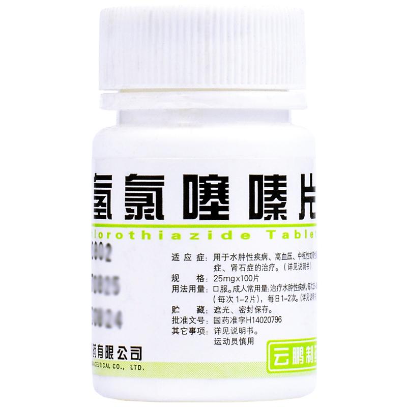氫氯噻嗪片