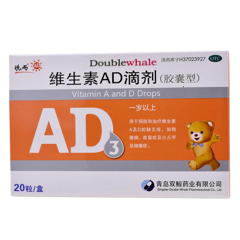 维生素AD滴剂胶囊剂1岁