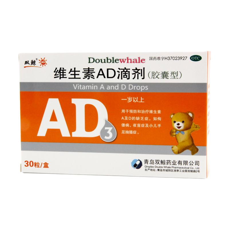 維生素AD滴劑膠囊劑1歲
