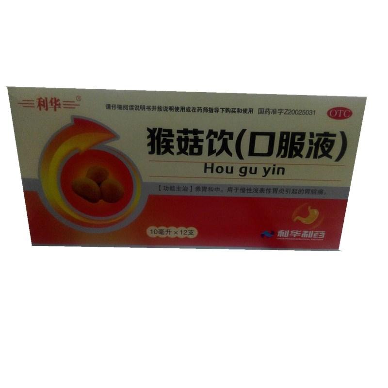 猴菇飲(yin)口服液(ye)