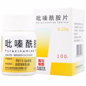 吡嗪酰胺片