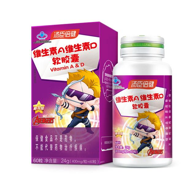 汤臣倍健维生素A维生素D软胶囊-迪士尼漫威装(60粒)