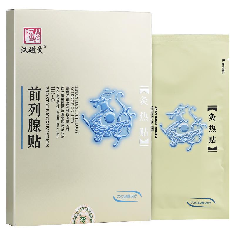 漢磁灸 灸熱貼 前列腺貼 HC-G 2貼裝盒