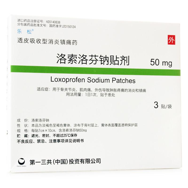 洛索洛芬鈉貼劑