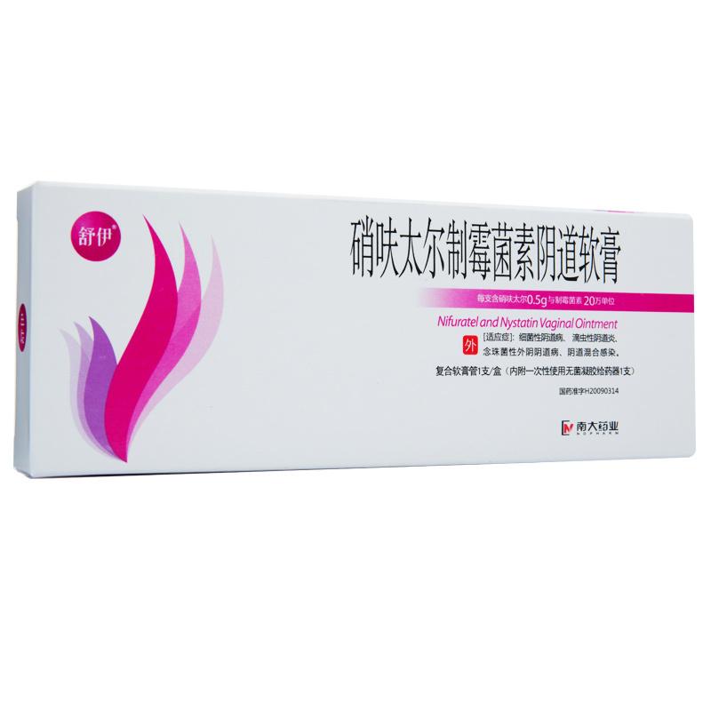 硝呋太爾制霉菌素陰道軟膏
