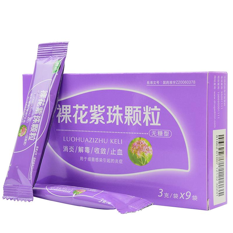 裸花紫珠颗粒