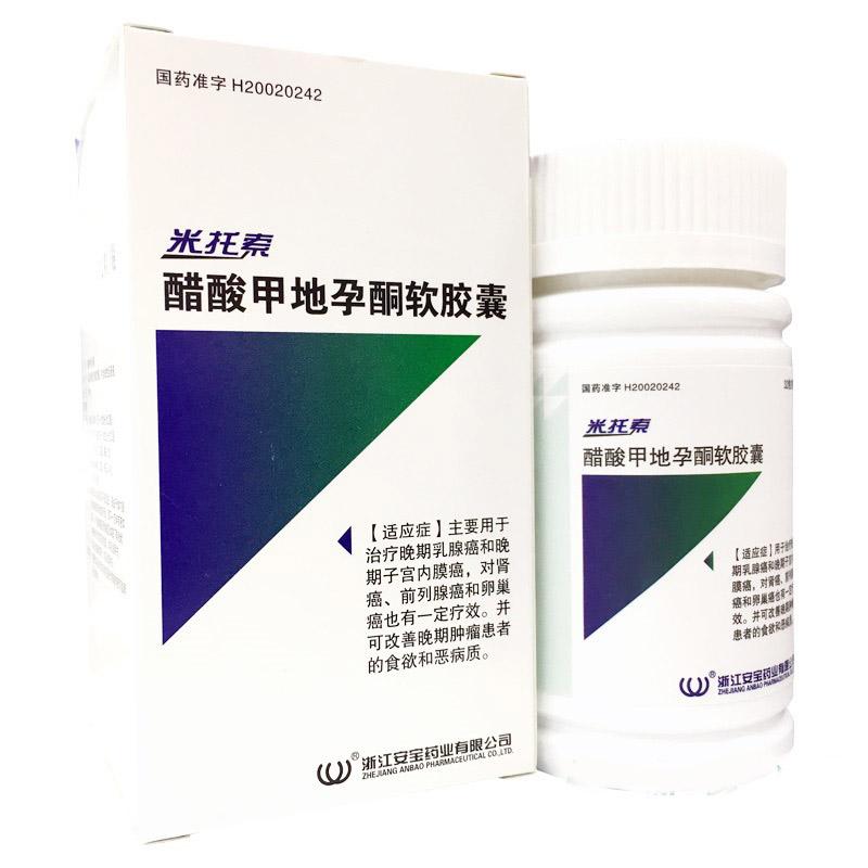 米托索 醋酸甲地孕酮軟膠囊