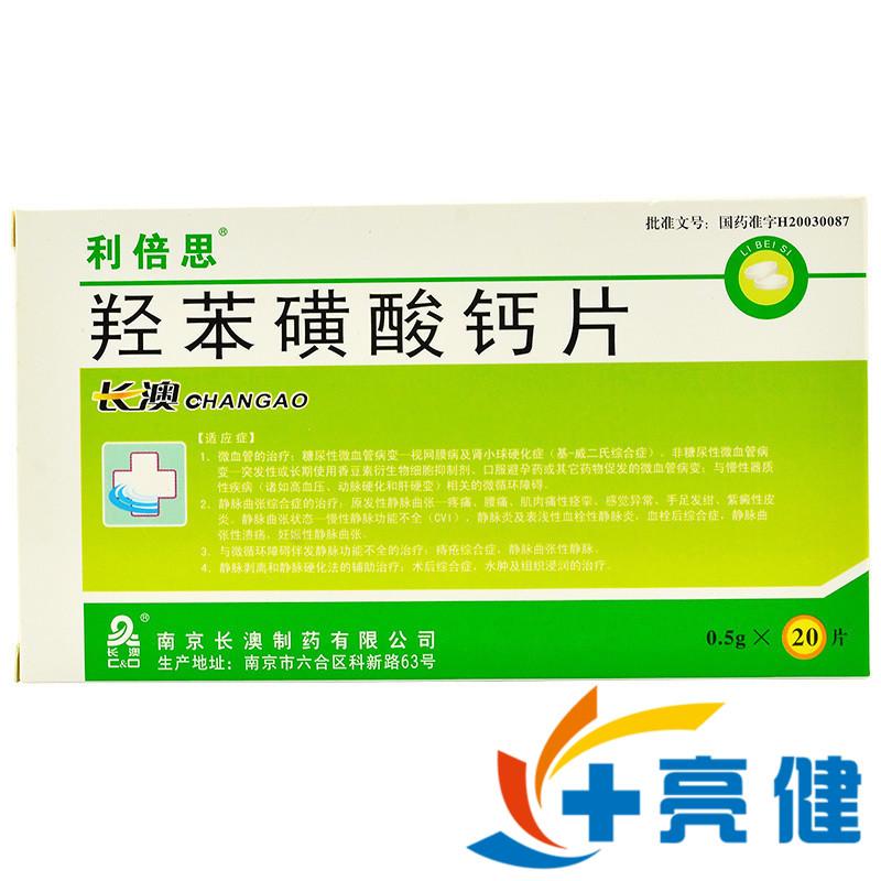 羥苯磺酸鈣片